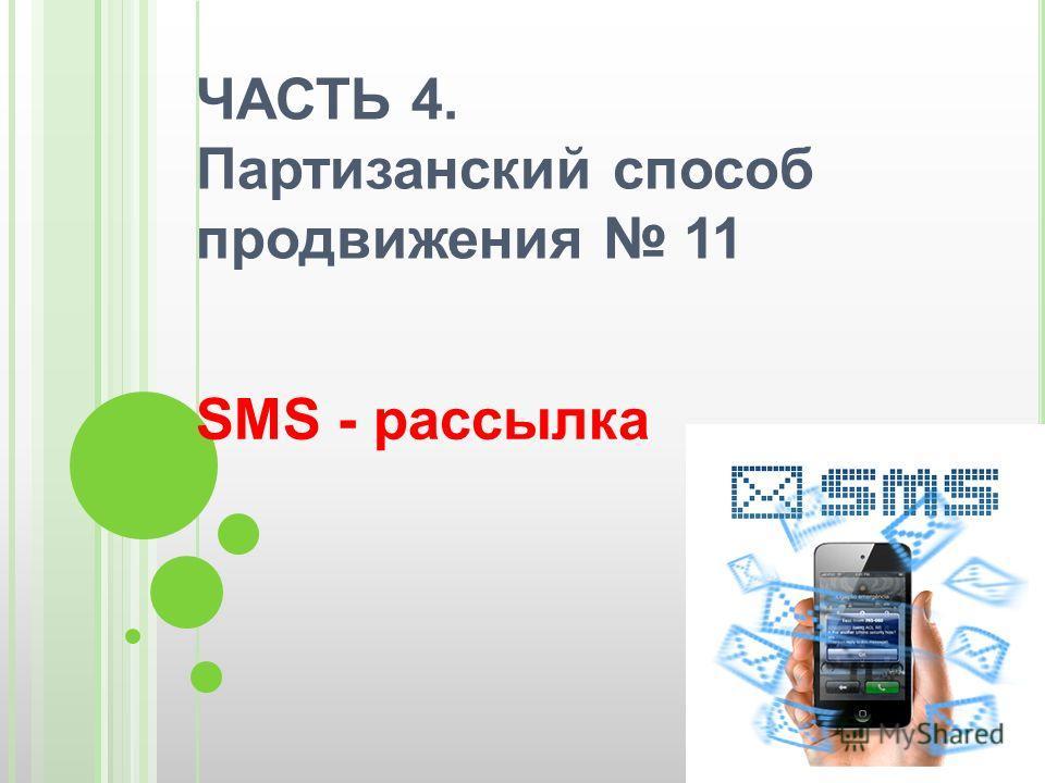 ЧАСТЬ 4. Партизанский способ продвижения 11 SMS - рассылка