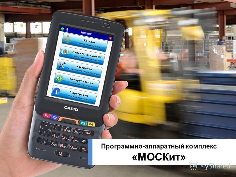 Программно-аппаратный комплекс «МОСКит»