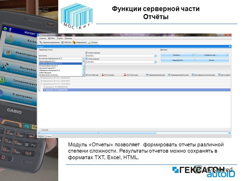 12 Функции серверной части Отчёты Модуль «Отчеты» позволяет формировать отчеты различной степени сложности. Результаты отчетов можно сохранять в форматах TXT, Excel, HTML.
