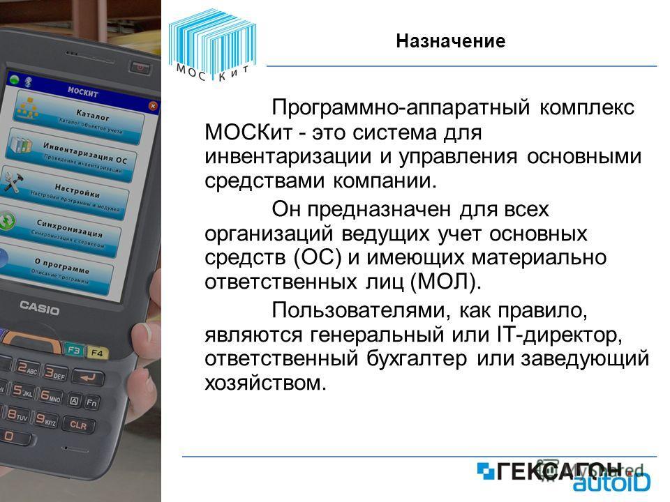 3 Назначение Программно-аппаратный комплекс МОСКит - это система для инвентаризации и управления основными средствами компании. Он предназначен для всех организаций ведущих учет основных средств (ОС) и имеющих материально ответственных лиц (МОЛ). Пол