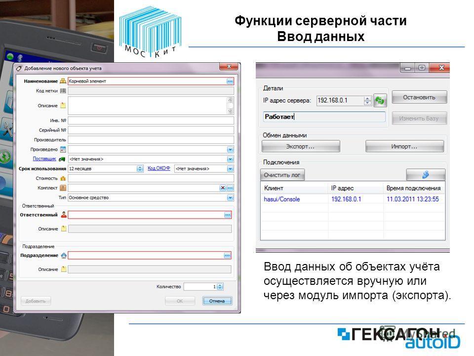 9 Функции серверной части Ввод данных Ввод данных об объектах учёта осуществляется вручную или через модуль импорта (экспорта).