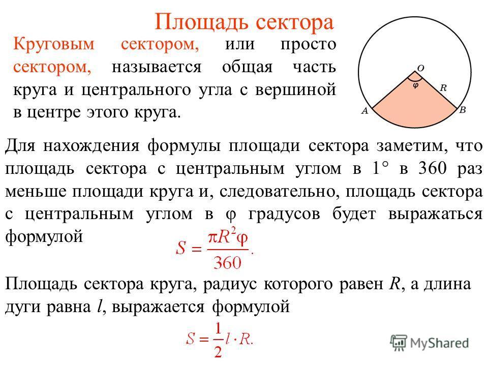 Площадь сектора Круговым сектором, или просто сектором, называется общая часть круга и центрального угла с вершиной в центре этого круга. Для нахождения формулы площади сектора заметим, что площадь сектора с центральным углом в 1° в 360 раз меньше пл