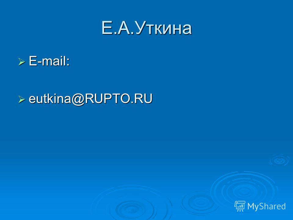Е.А.Уткина E-mail: E-mail: eutkina@RUPTO.RU eutkina@RUPTO.RU