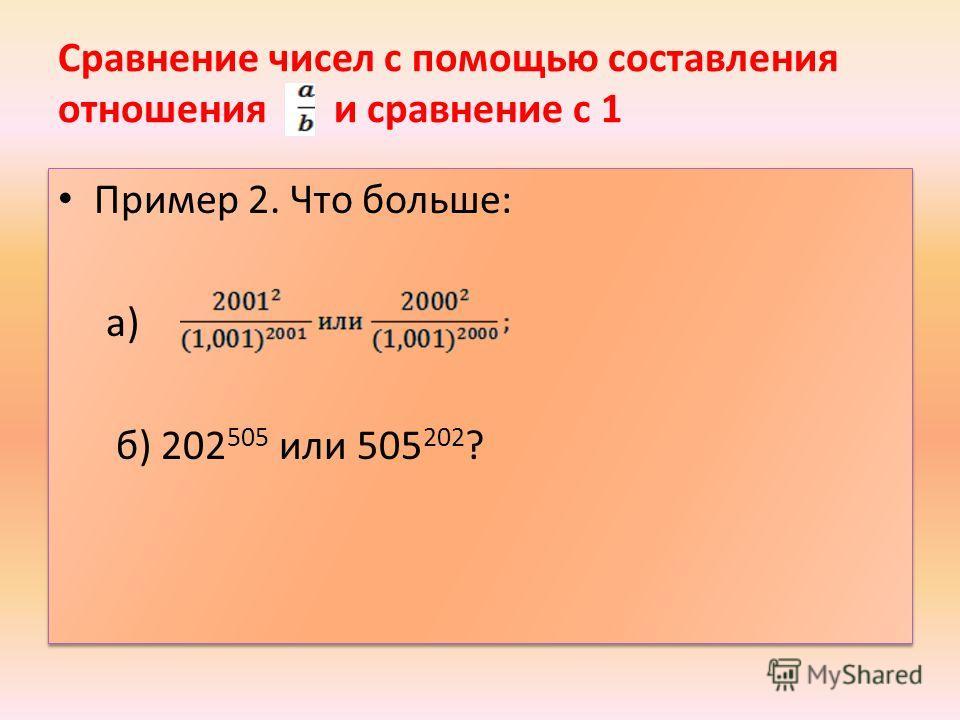 Сравнение чисел с помощью составления отношения и сравнение с 1 Пример 2. Что больше: а) б) 202 505 или 505 202 ? Пример 2. Что больше: а) б) 202 505 или 505 202 ?