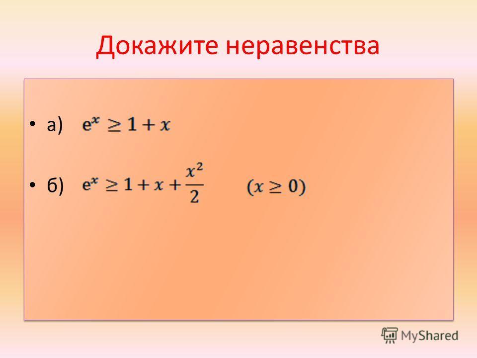 Докажите неравенства а) б) а) б)