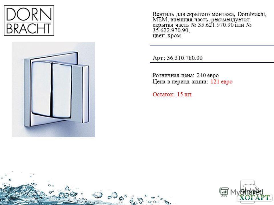 Вентиль для скрытого монтажа, Dornbracht, MEM, внешняя часть, рекомендуется: скрытая часть 35.621.970.90 или 35.622.970.90, цвет: хром Арт.: 36.310.780.00 Розничная цена: 240 евро Цена в период акции: 121 евро Остаток: 15 шт.