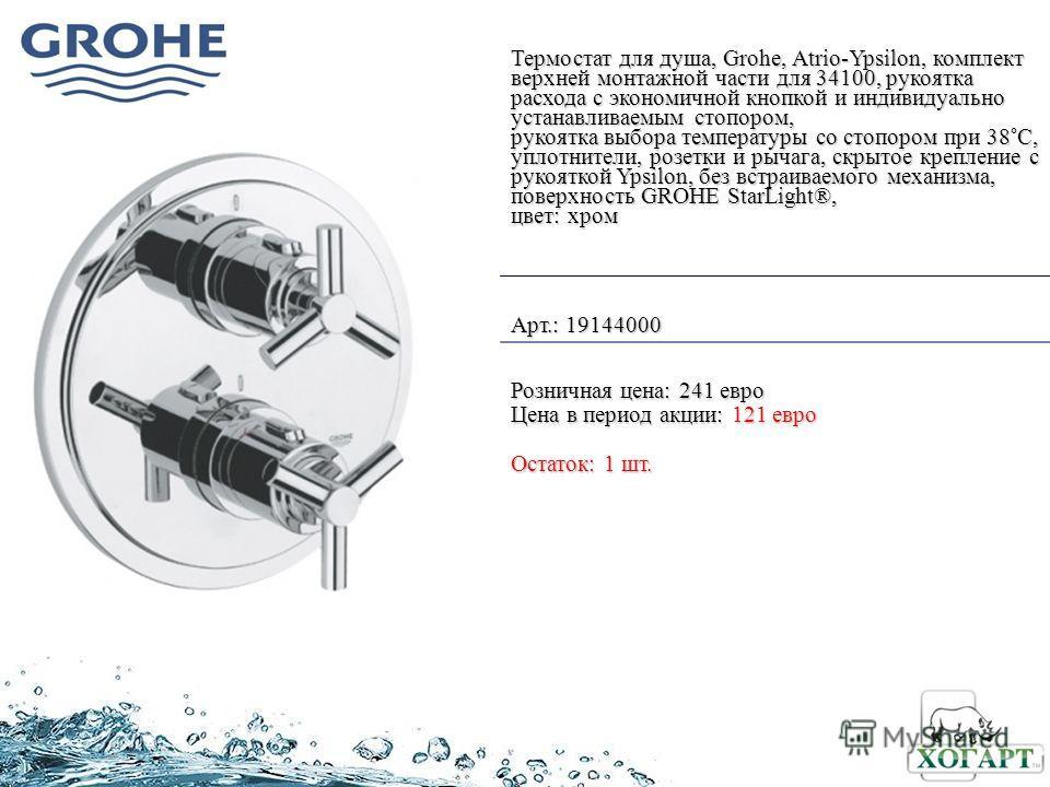 Термостат для душа, Grohe, Atrio-Ypsilon, комплект верхней монтажной части для 34100, рукоятка расхода с экономичной кнопкой и индивидуально устанавливаемым стопором, рукоятка выбора температуры со стопором при 38°C, уплотнители, розетки и рычага, ск