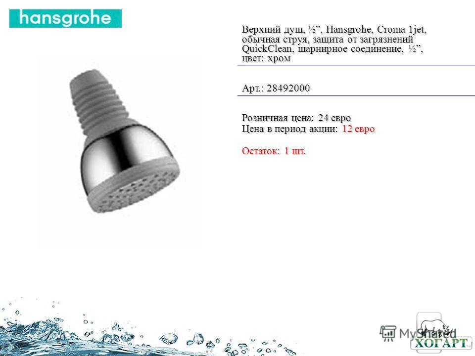 Верхний душ, ½, Hansgrohe, Croma 1jet, обычная струя, защита от загрязнений QuickClean, шарнирное соединение, ½, цвет: хром Арт.: 28492000 Розничная цена: 24 евро Цена в период акции: 12 евро Остаток: 1 шт.