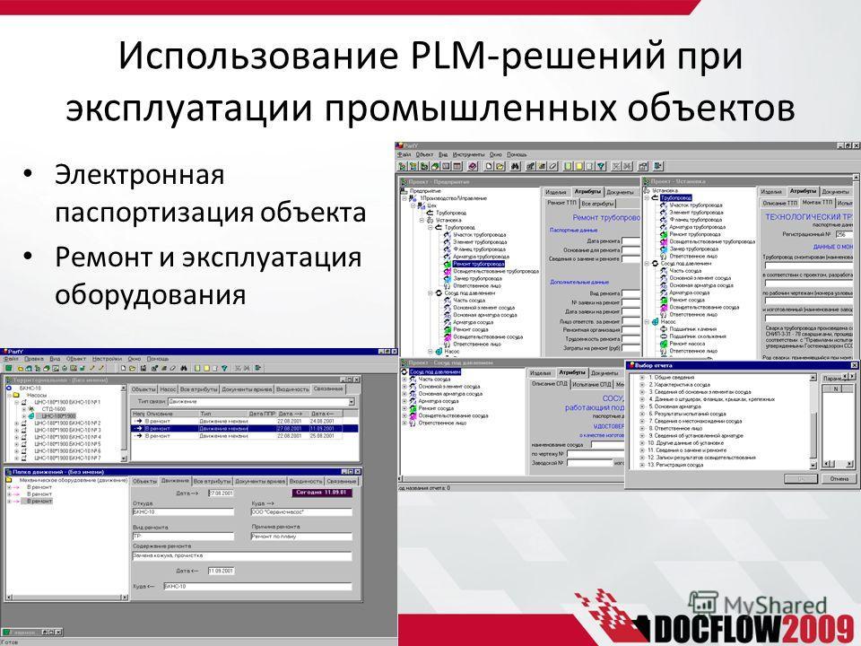 Использование PLM-решений при эксплуатации промышленных объектов Электронная паспортизация объекта Ремонт и эксплуатация оборудования