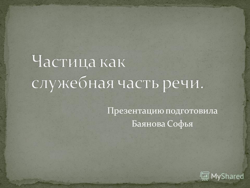 Презентацию подготовила Баянова Софья