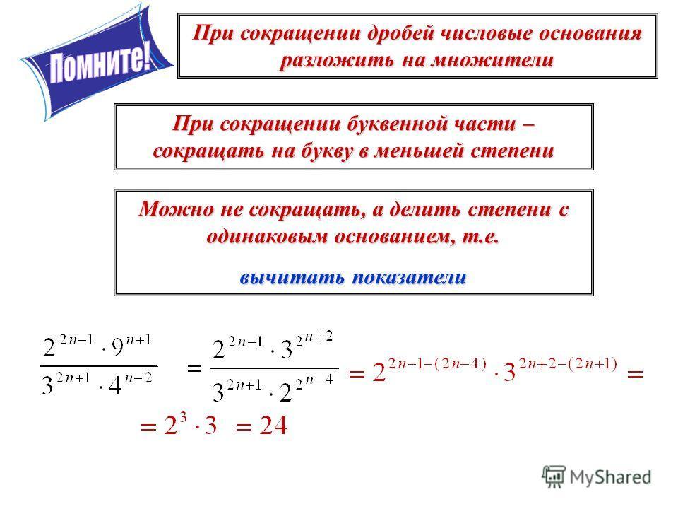 При сокращении дробей числовые основания разложить на множители При сокращении буквенной части – сокращать на букву в меньшей степени Можно не сокращать, а делить степени с одинаковым основанием, т.е. вычитать показатели