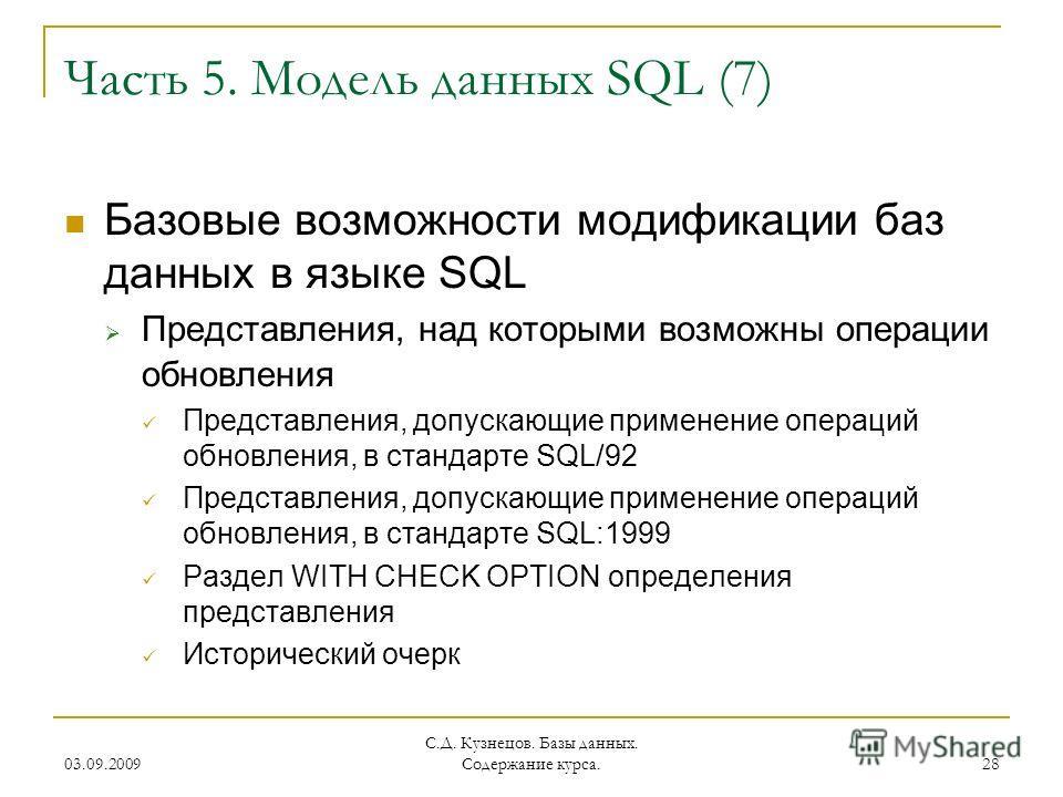 03.09.2009 С.Д. Кузнецов. Базы данных. Содержание курса. 28 Часть 5. Модель данных SQL (7) Базовые возможности модификации баз данных в языке SQL Представления, над которыми возможны операции обновления Представления, допускающие применение операций