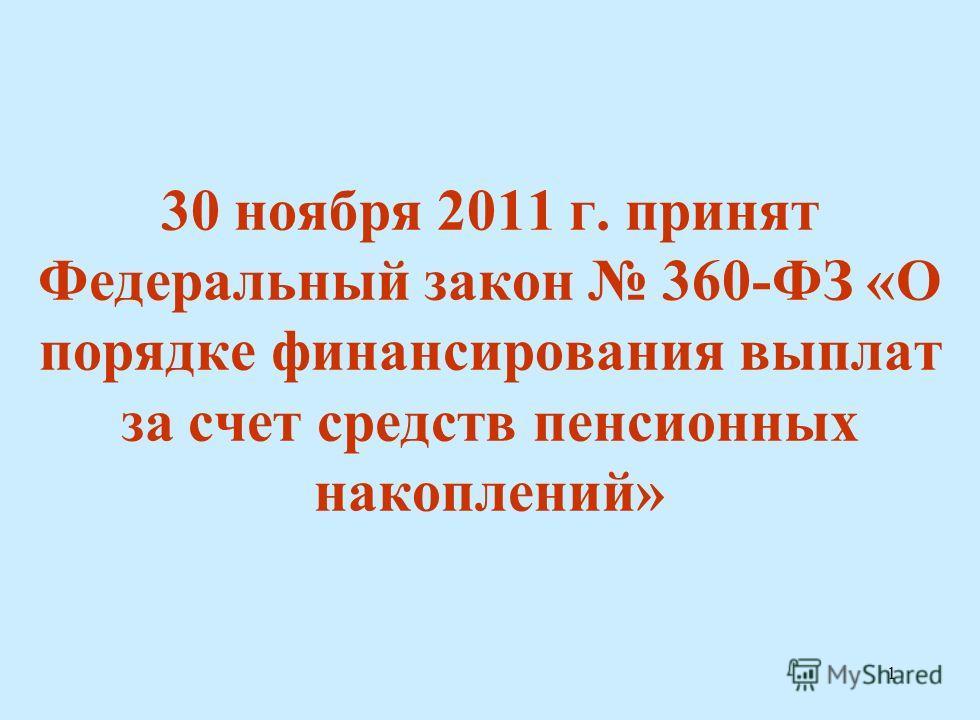 1 30 ноября 2011 г. принят Федеральный закон 360-ФЗ «О порядке финансирования выплат за счет средств пенсионных накоплений»