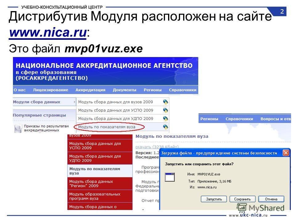 Дистрибутив Модуля расположен на сайте www.nica.ru: Это файл mvp01vuz.exe 2