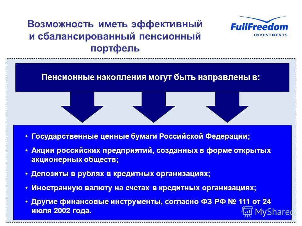 Возможность иметь эффективный и сбалансированный пенсионный портфель Пенсионные накопления могут быть направлены в: Государственные ценные бумаги Российской Федерации; Акции российских предприятий, созданных в форме открытых акционерных обществ; Депо