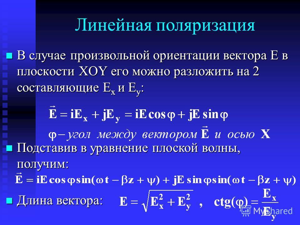 В случае произвольной ориентации вектора Е в плоскости ХОY его можно разложить на 2 составляющие E x и E y : В случае произвольной ориентации вектора Е в плоскости ХОY его можно разложить на 2 составляющие E x и E y : Подставив в уравнение плоской во
