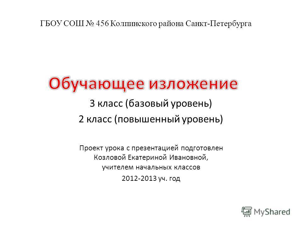 ГБОУ СОШ 456 Колпинского района Санкт-Петербурга