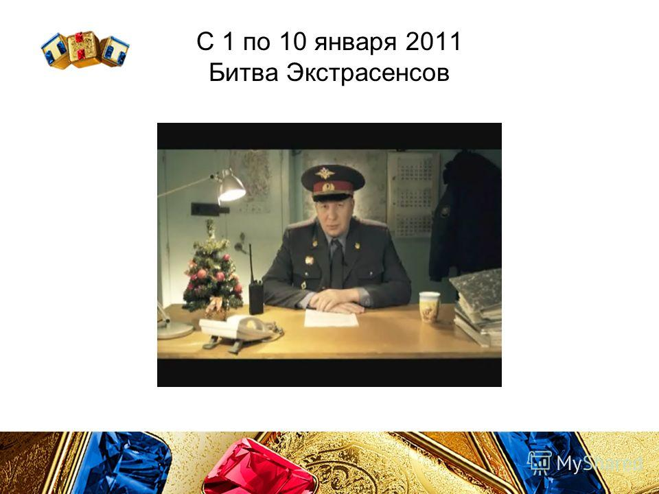 С 1 по 10 января 2011 Битва Экстрасенсов
