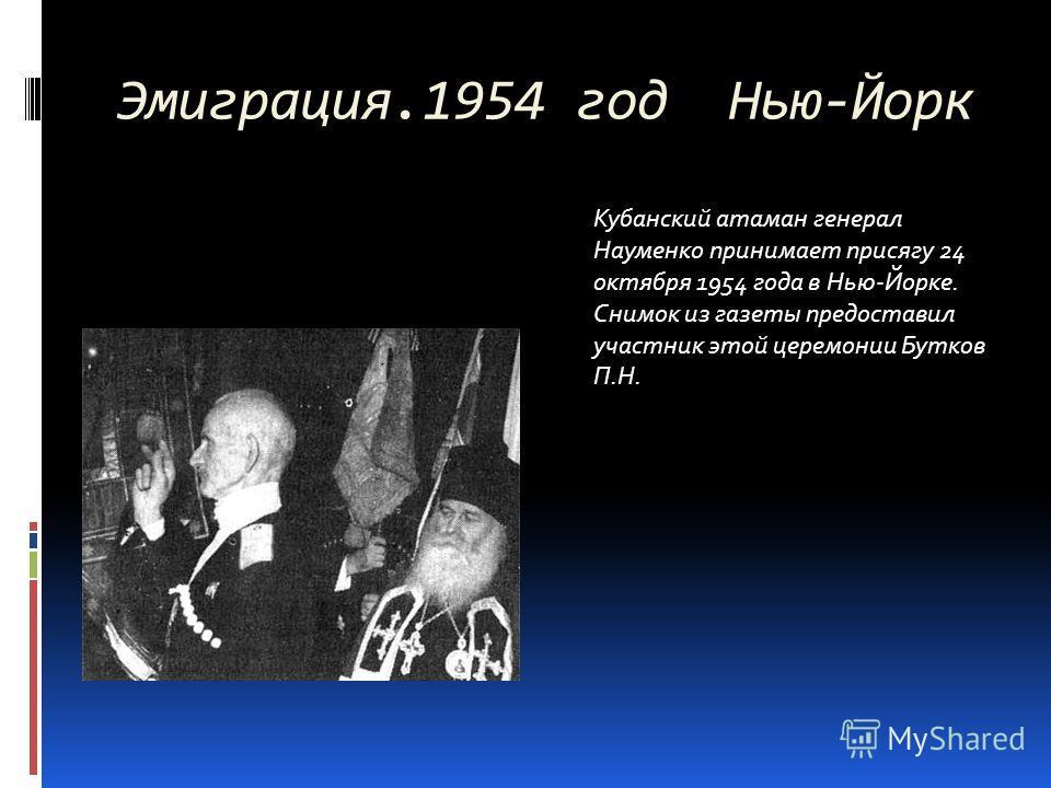 Эмиграция.1954 год Нью-Йорк Кубанский атаман генерал Науменко принимает присягу 24 октября 1954 года в Нью-Йорке. Снимок из газеты предоставил участник этой церемонии Бутков П.Н.