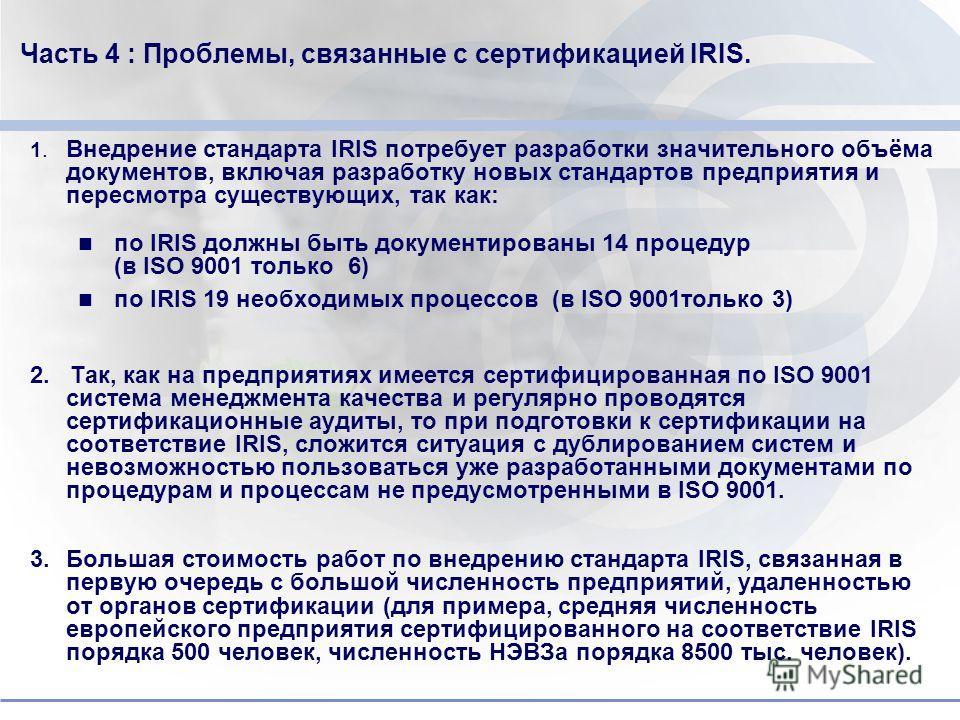 Do not put content in the brand signature area Часть 3 : Текущий статус – ISO 9001 по сравнению с IRIS. Источник: Центр управления IRIS