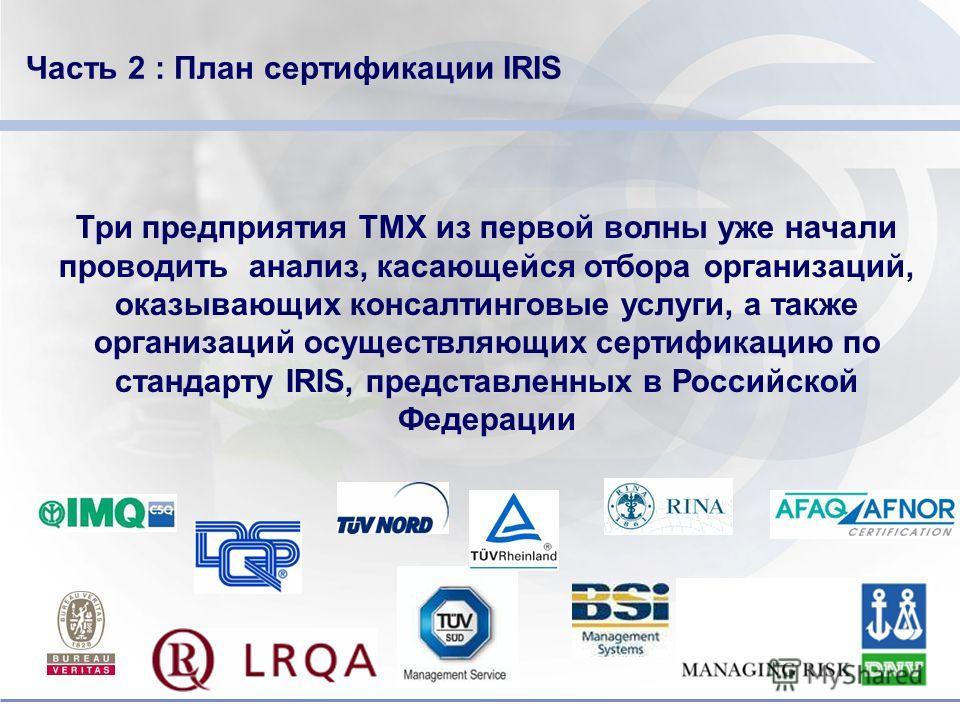 Do not put content in the brand signature area Часть 2: План сертификации IRIS Этапы внедрения стандарта IRIS на трёх пилотных предприятиях ТМХ. 2010г. Проведение ознакомления с основными положениями стандарта IRIS. 2008 – 2009гг. Проведение предвари