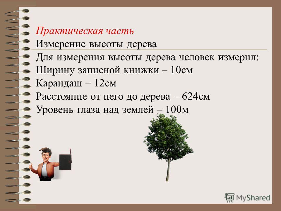 Практическая часть Измерение высоты многоэтажного дома Длина тени многоэтажного здания равна 4 м, а длина тени вертикально закрепленного колышка равна 0,1 м. Вычислите высоту здания, если высота колышка равна 0,7 м.