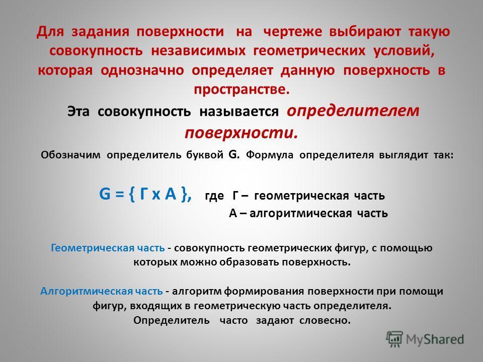 Для задания поверхности на чертеже выбирают такую совокупность независимых геометрических условий, которая однозначно определяет данную поверхность в пространстве. Эта совокупность называется определителем поверхности. Обозначим определитель буквой G