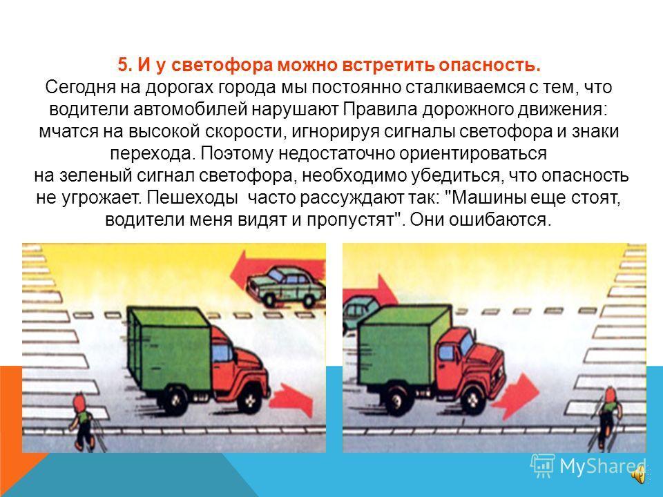 4. Машина приближается медленно, и все же надо пропустить ее. Медленно движущаяся машина может скрывать за собой автомобиль, идущий на большой скорости. Пешеход часто не подозревает, что за одной машиной может быть скрыта другая.