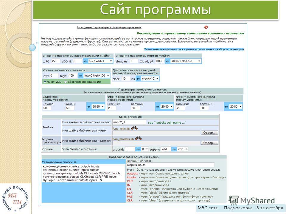 Сайт программы 20 МЭС -2012 Подмосковье 8-12 октября