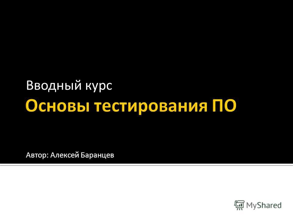 Вводный курс Автор: Алексей Баранцев