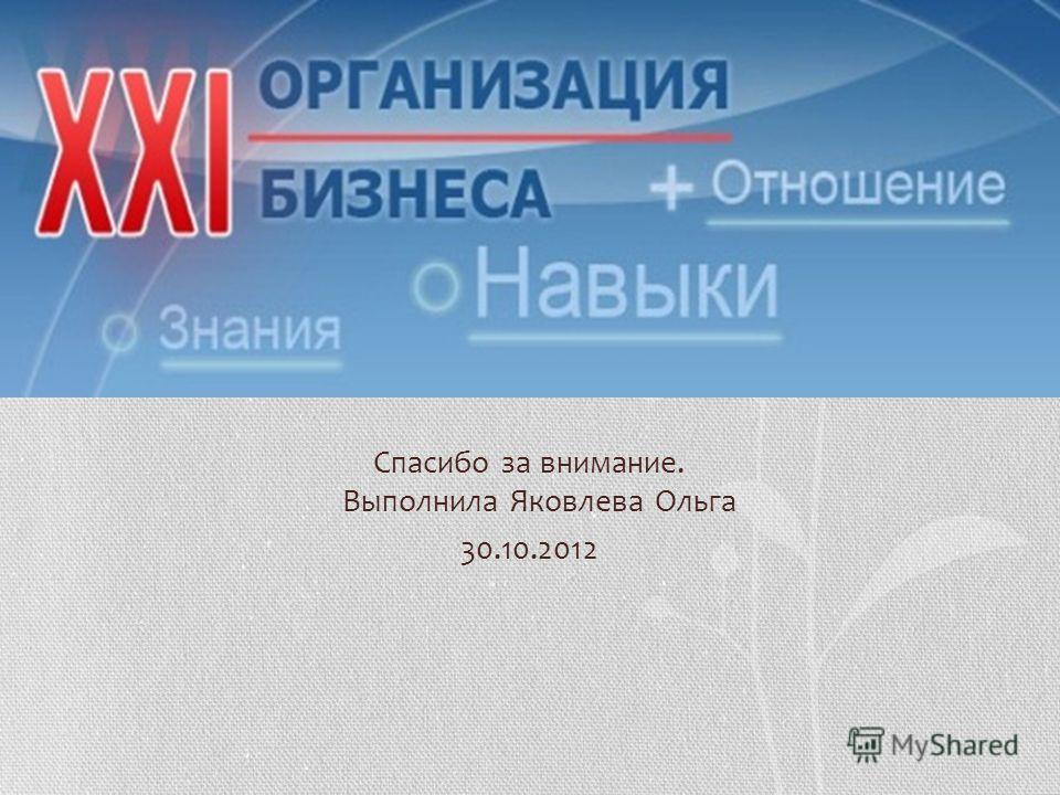 Спасибо за внимание. Выполнила Яковлева Ольга 30.10.2012