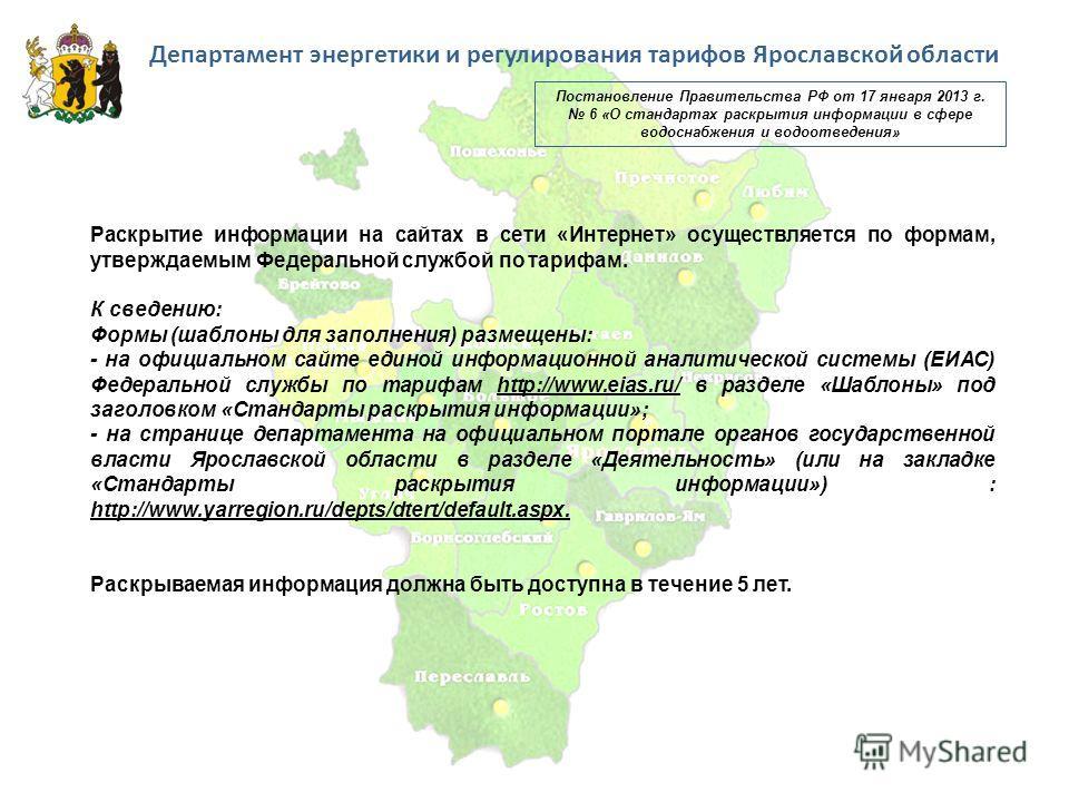 Департамент энергетики и регулирования тарифов Ярославской области Раскрытие информации на сайтах в сети «Интернет» осуществляется по формам, утверждаемым Федеральной службой по тарифам. К сведению: Формы (шаблоны для заполнения) размещены: - на офиц