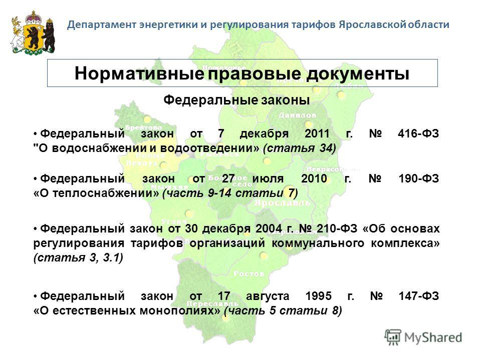 Департамент энергетики и регулирования тарифов Ярославской области Нормативные правовые документы Федеральный закон от 17 августа 1995 г. 147-ФЗ «О естественных монополиях» (часть 5 статьи 8) Федеральный закон от 27 июля 2010 г. 190-ФЗ «О теплоснабже
