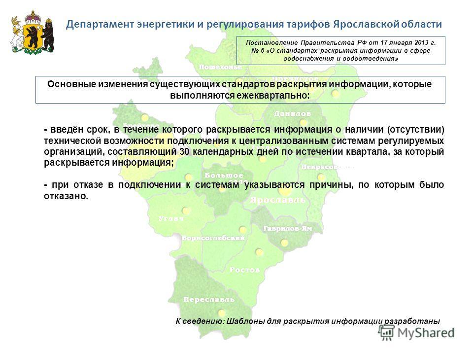Департамент энергетики и регулирования тарифов Ярославской области Основные изменения существующих стандартов раскрытия информации, которые выполняются ежеквартально: - введён срок, в течение которого раскрывается информация о наличии (отсутствии) те