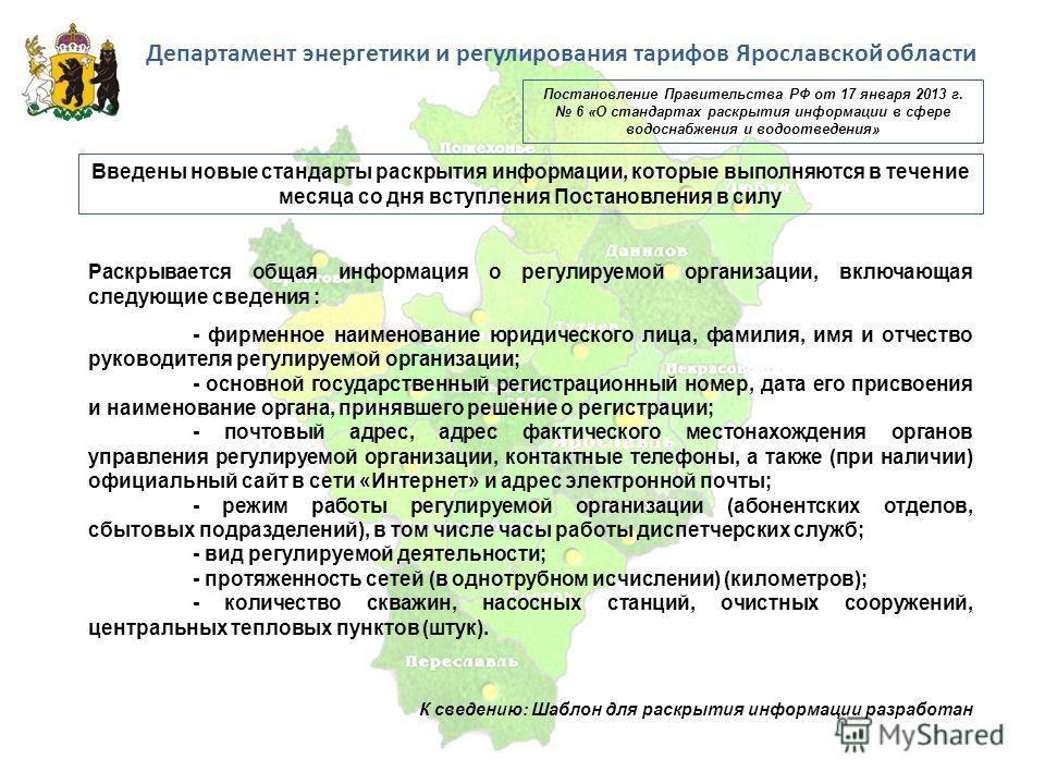 Департамент энергетики и регулирования тарифов Ярославской области Введены новые стандарты раскрытия информации, которые выполняются в течение месяца со дня вступления Постановления в силу Раскрывается общая информация о регулируемой организации, вкл
