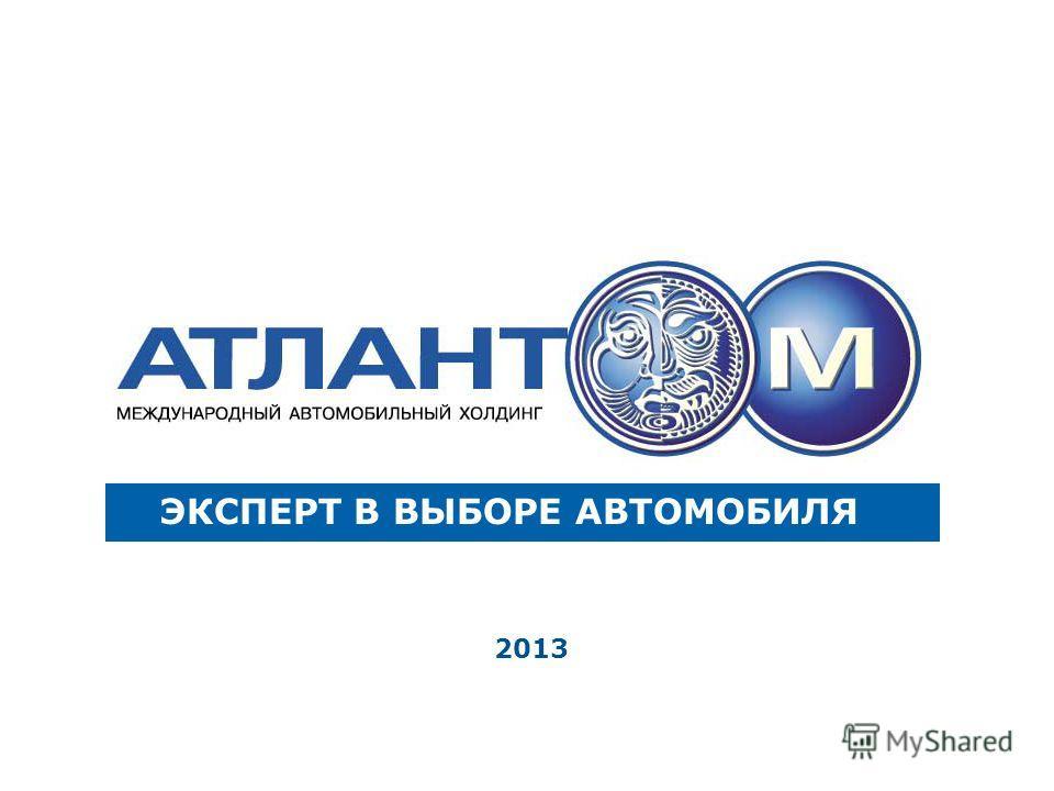 2013 ЭКСПЕРТ В ВЫБОРЕ АВТОМОБИЛЯ