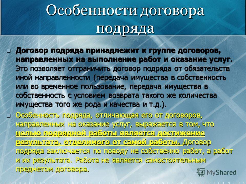 Презентация на тему ГРАЖДАНСКОЕ ПРАВО ЧАСТЬ ii ДОГОВОР ПОДРЯДА  4 Особенности договора подряда Договор