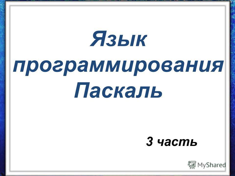 Язык программирования Паскаль 3 часть