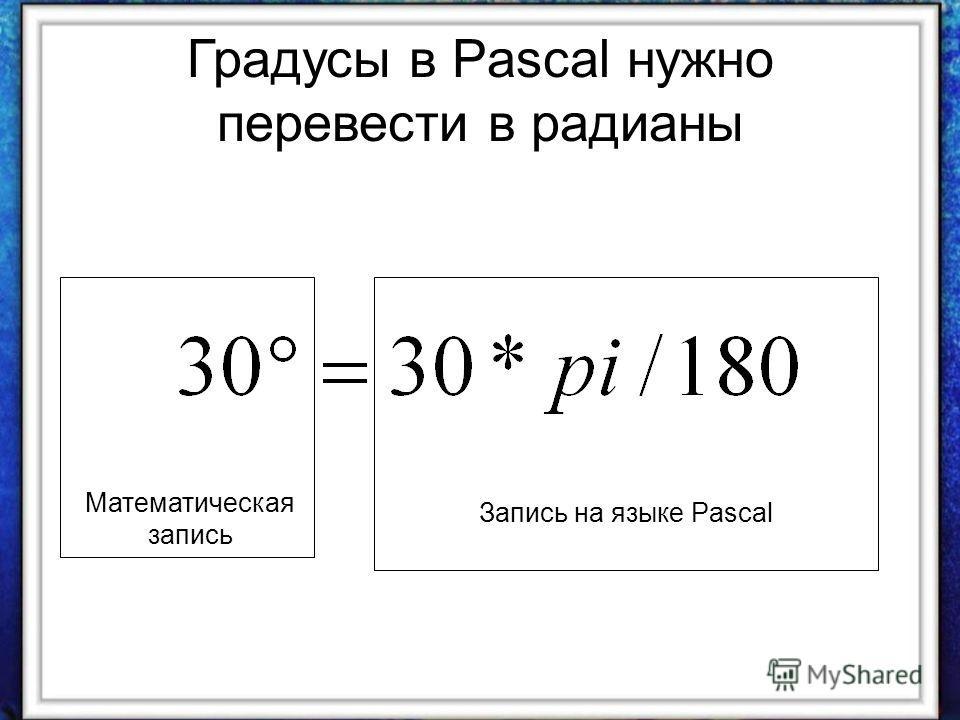 Запись на языке Pascal Математическая запись Градусы в Pascal нужно перевести в радианы