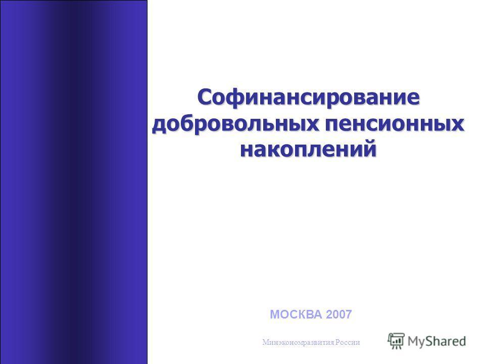 Софинансирование добровольных пенсионных накоплений МОСКВА 2007 Минэкономразвития России