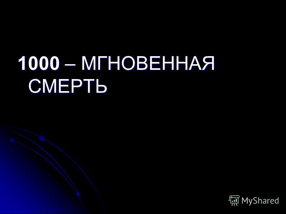 1000 – МГНОВЕННАЯ СМЕРТЬ