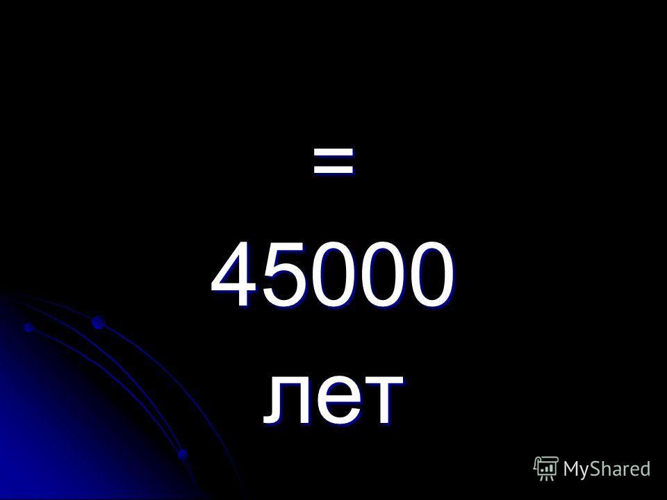 =45000лет