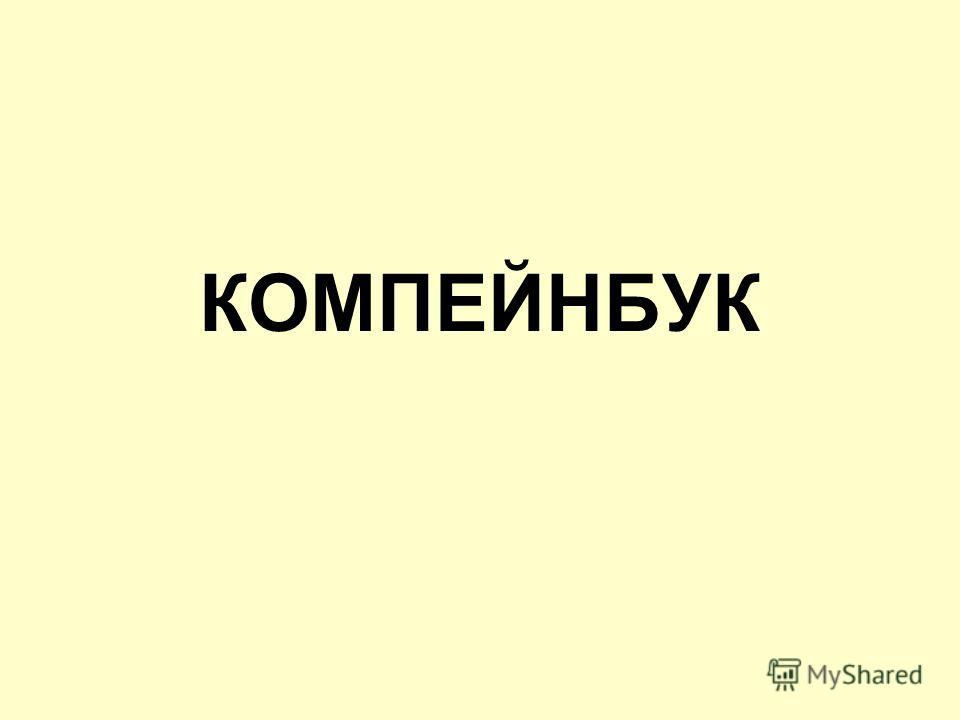 КОМПЕЙНБУК