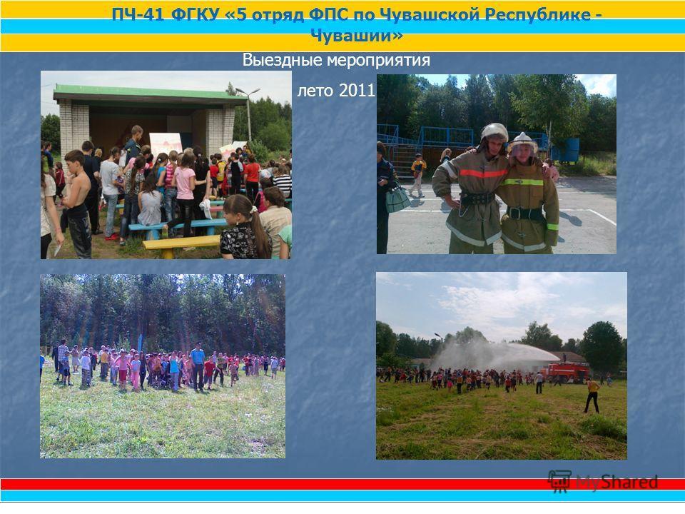 Выездные мероприятия лето 2011 ПЧ-41 ФГКУ «5 отряд ФПС по Чувашской Республике - Чувашии»