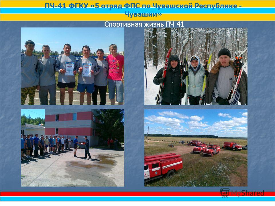 Спортивная жизнь ПЧ 41 ПЧ-41 ФГКУ «5 отряд ФПС по Чувашской Республике - Чувашии»