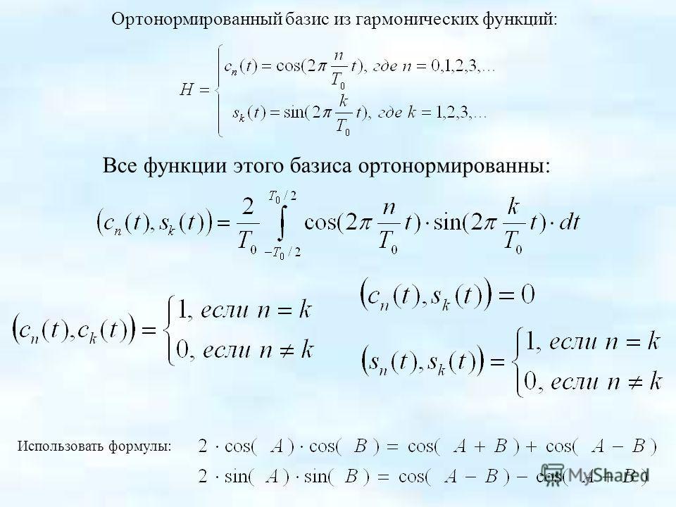 Ортонормированный базис из гармонических функций: Все функции этого базиса ортонормированны: Использовать формулы: