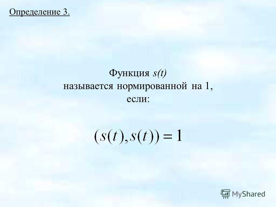 Определение 3. Функция s(t) называется нормированной на 1, если: