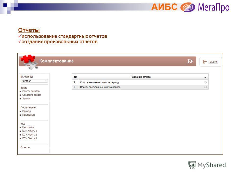 АИБС Отчеты использование стандартных отчетов создание произвольных отчетов