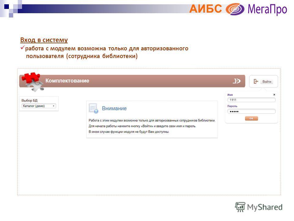 АИБС Вход в систему работа с модулем возможна только для авторизованного пользователя (сотрудника библиотеки)