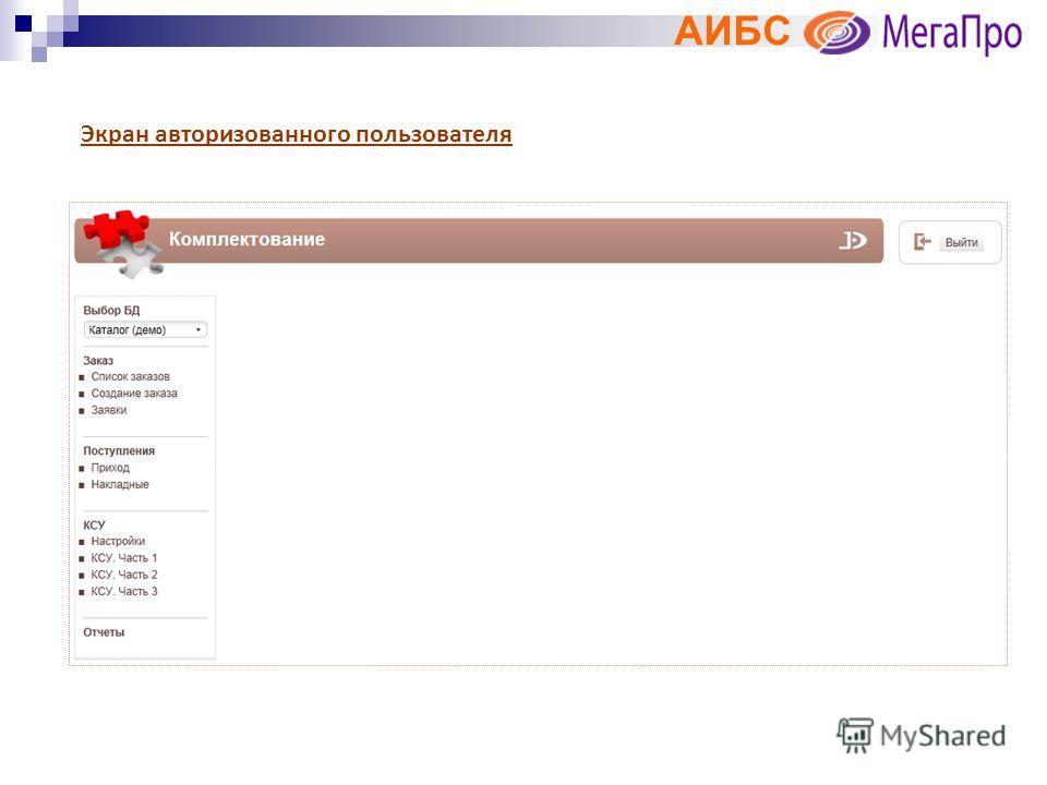 АИБС Экран авторизованного пользователя